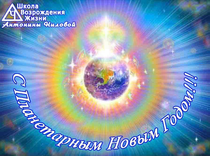 Планетарный Новый Год